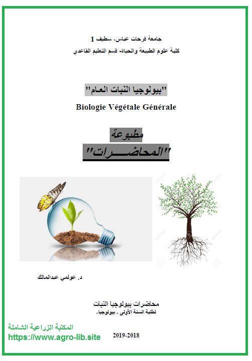 كتاب : بيولوجيا النبات العام