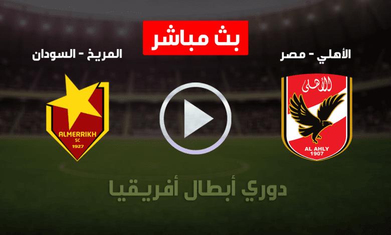 بث مباشر مباراة الأهلي ضد المريخ السوداني