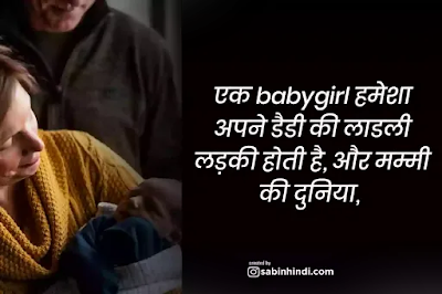 New Born Baby Boy Shayari in Hindi