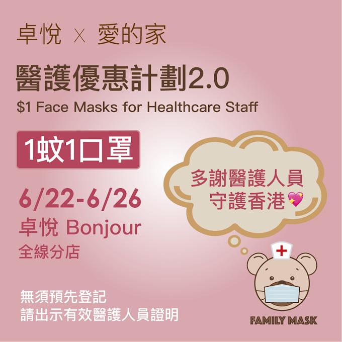 卓悅 x 愛的家: 口罩 醫護優惠 至6月26日