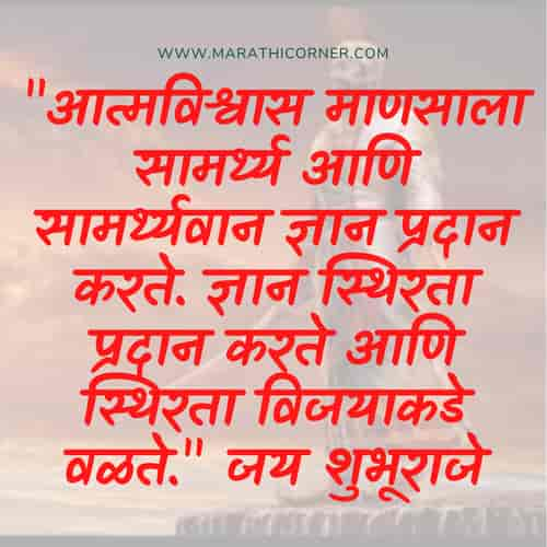 Sambhaji Maharaj Quotes in Marathi  Jayanti Wishes  Messages
