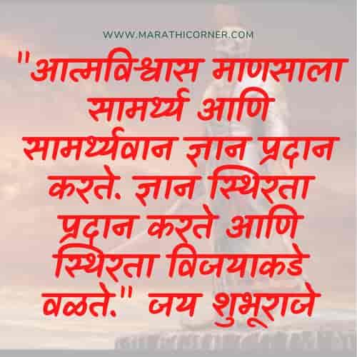 Sambhaji Maharaj Quotes in Marathi Jayanti Wishes Messages