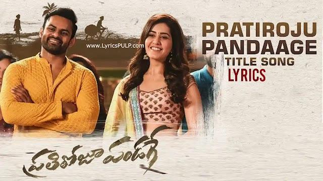 Prathi Roju Pandaage Title Song Lyrics - PRATHI ROJU PANDAGE Telugu Movie Songs