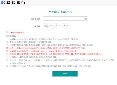 https://card.ubot.com.tw/eCard/payment/iPASS.aspx