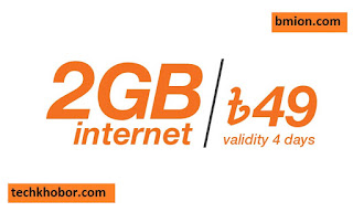 Banglalink-2GB-49Tk-Internet-Offer-.jpg