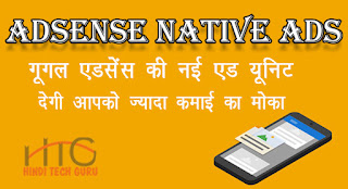 Google Adsense Native Ads ki Jankari