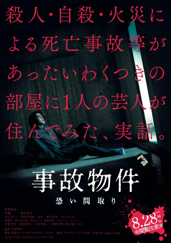 Stigmatized Properties (Jiko Bukken: Kowai Madori) film - Hideo Nakata - poster