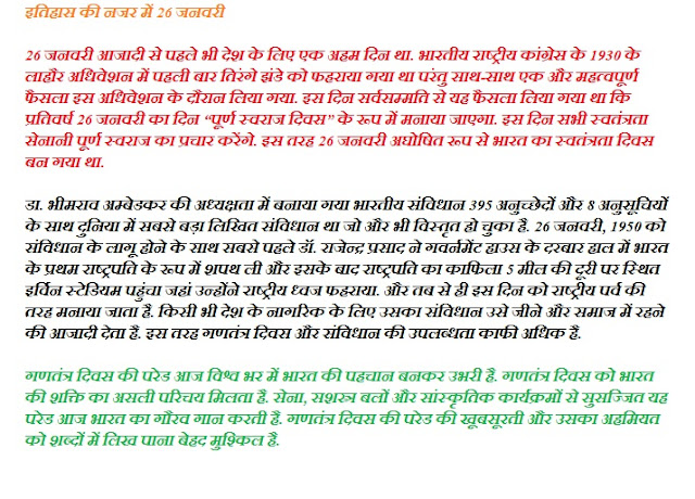 26 january speech in hindi for teacher