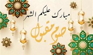 أجمل الصور عن شهر رمضان المبارك