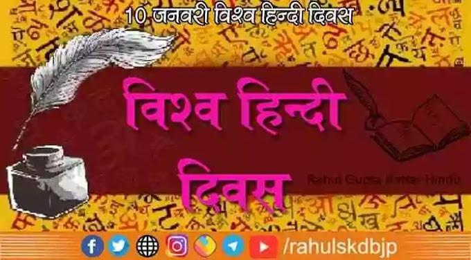 विश्व हिंदी दिवस (World Hindi Day) कब मनाया जाता है