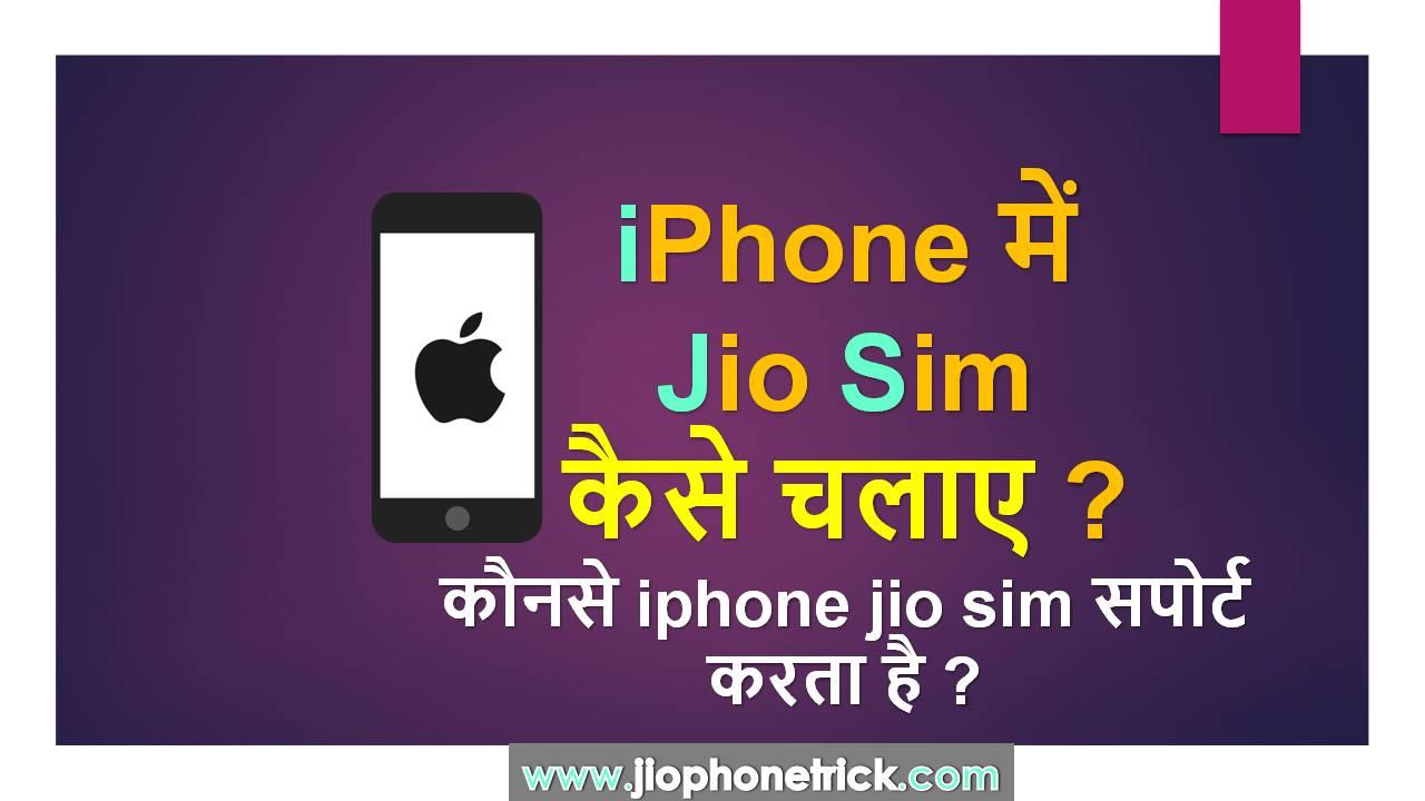 iphone me jio sim kaise chalaye