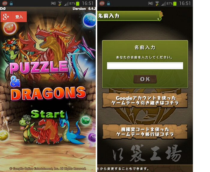 日版龍族拼圖APK-APP下載(Puzzle & Dragons) 12.1.0,熱門手機益智轉珠遊戲,Android版 | 口袋工場