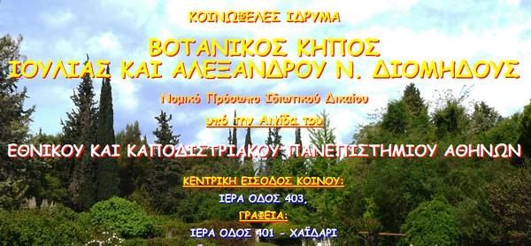 http://www.diomedes-bg.uoa.gr/start.html
