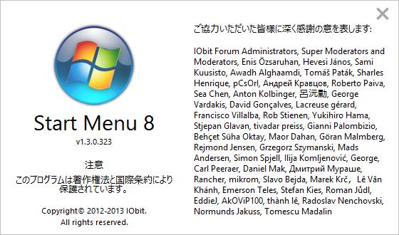 Windows 8.1 にアップデート -3