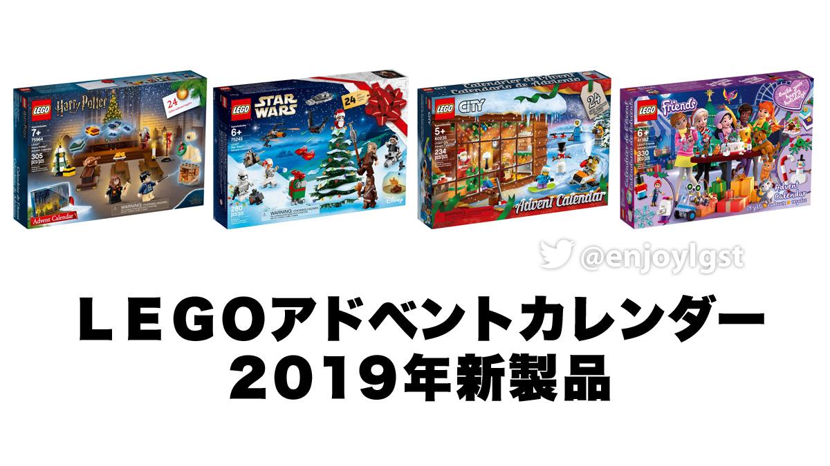 2019 LEGO アドベント・カレンダーまとめ一覧:スター・ウォーズ、ハリー・ポッター、シティ、フレンズ