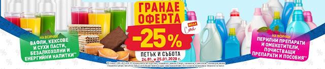 BILLA  Гранде оферти 24-25.01