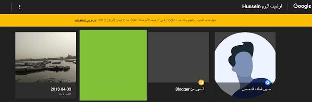 كيفية عرض الصور التي تم تحميلها على بلوجر
