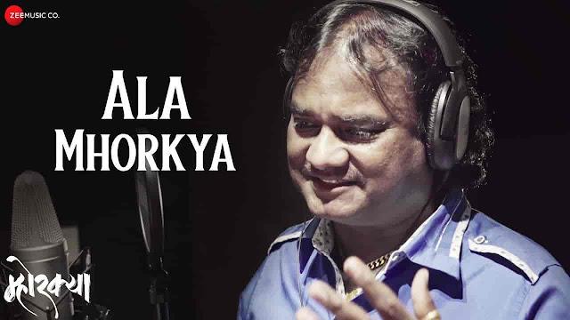 Ala Mhorkya Lyrics - Mhorkya   Anand Pralhad Shinde