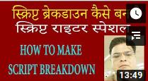 स्क्रिप्ट ब्रेकडाउन script breakdown how to make script break down स्क्रिप्ट ब्रेकडाउन कैसे बनाए