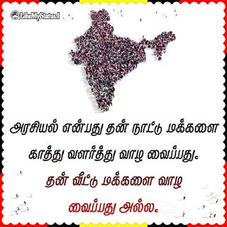 Politics quote in tamil