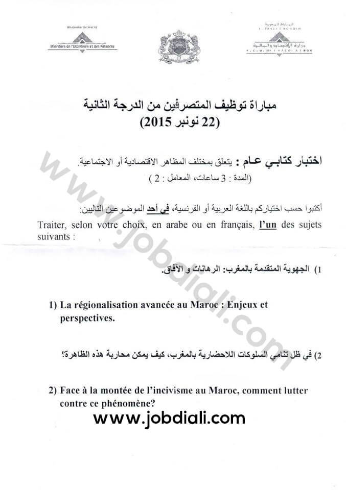 Exemple Concours de Recrutement des Administrateurs 2ème grade 2015 (Droit Privé) - Ministère de l'Economie et des Finances
