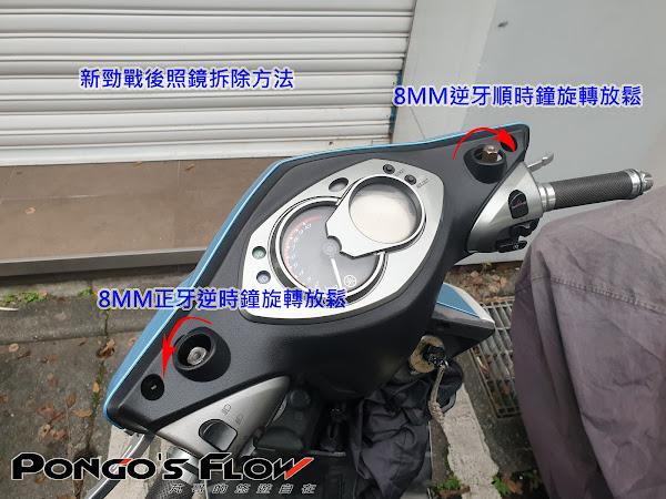 [二代新勁戰]DIY更換後煞車拉桿座&龍頭車殼更換5692
