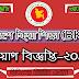 BKSP- Bangladesh Kriya Shikha Prothistan job circular 2019 । newbdjobs.com