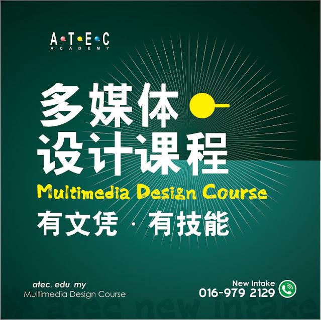 ATEC Multimedia Design New Intake