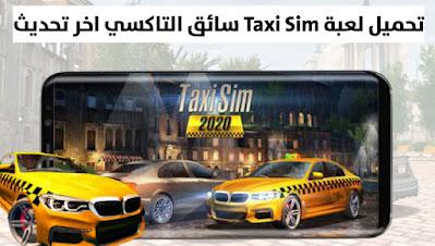 تحميل لعبة Taxi Simسائق التاكسي اخر تحديث جديد