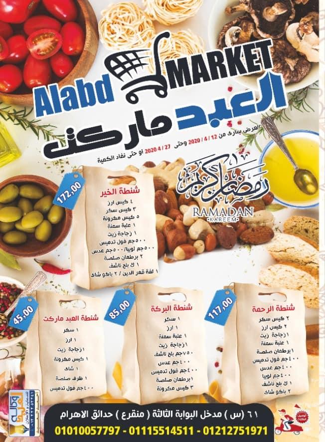 عروض العبد ماركت حدائق الاهرام من 12 ابريل حتى 27 ابريل 2020 رمضان كريم