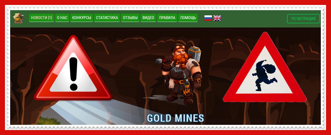 Gold-Mines.ru – Отзывы, развод, платит или лохотрон? Информация от PlayDengi