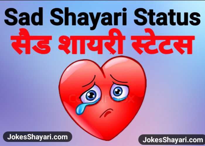 sad shayari status in hindi