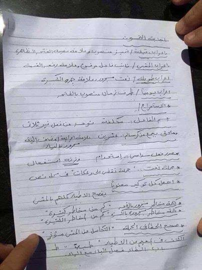 اجابة إمتحان اللغة العربية للثانوية العامة