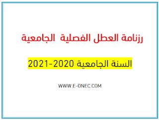 رزنامة العطل الفصلية  الجامعية  2020 - 2021