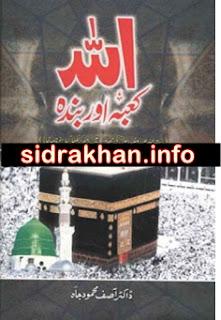 Allah Kaaba Aur Banda