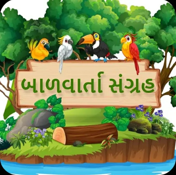 kids stories in the Guj-Engl language (1000+)