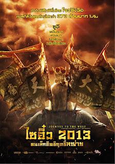 Journey to the West (2013) ไซอิ๋ว 2013 คนเล็กอิทธิฤทธิ์หญ่าย ภาค 1