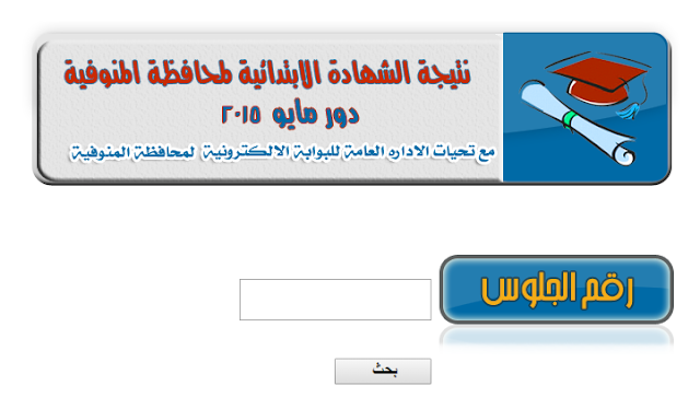 ظهرت الان نتيجة الشهادة الابتدائية محافظة المنوفية اخر العام 2015-موقع مديرية التربية والتعليم بالمنوفية