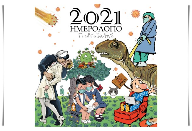 Ημερολόγιο 2021 - Δωρεάν ημερολόγιο από έναν ταλαντούχο Έλληνα σκιτσογράφο