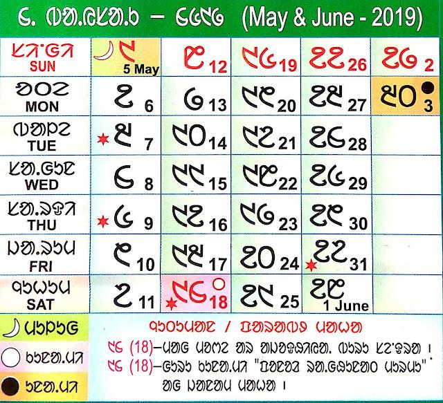 Santali Calendar 2019 Baishak Bonga