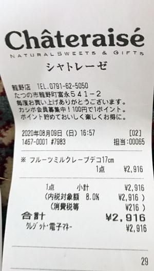 シャトレーゼ 龍野店 2020/8/9 のレシート