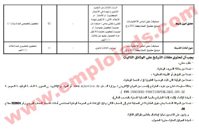إعلان عن مسابقة توظيف أمناء الضبط وزارة العدل جانفي 2017