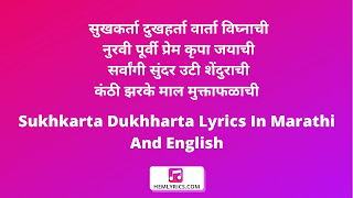 Sukhkarta Dukhharta Lyrics In Marathi And English - गणपती आरती | सुखकर्ता दुखहर्ता वार्ता विघ्नाची