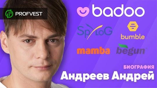 Андрей Андреев (Оганджанянц): биография и состояние бизнесмена