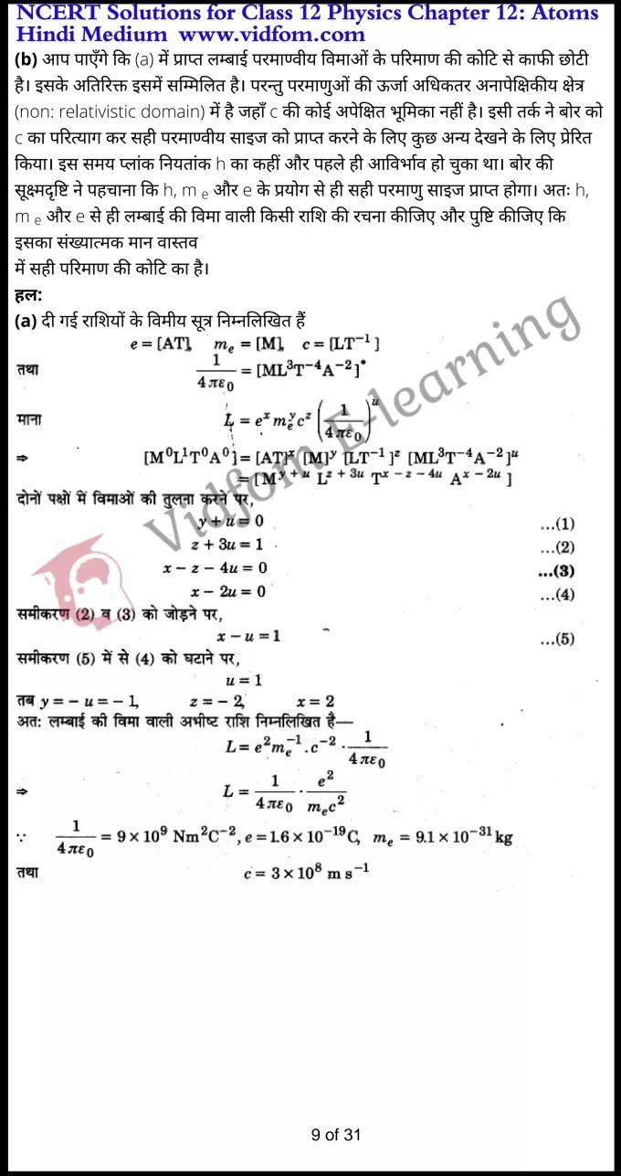 class 12 physics chapter 12 light hindi medium 9