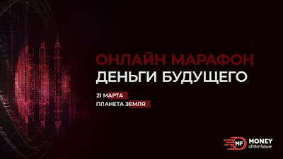 21 марта стартует онлайн-марафон «Деньги Будущего»