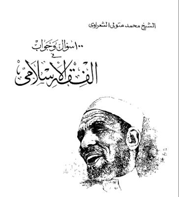 تحميل كتاب مائة سؤال وجواب فى الفقه الاسلامى ل الشعراوى