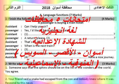 امتحانات 5 محافظات لغة انجليزية للشهادة الإعدادية ترم ثانى 2018( أسوان - الأقصر - السويس - المنوفية - الإسماعيلية )