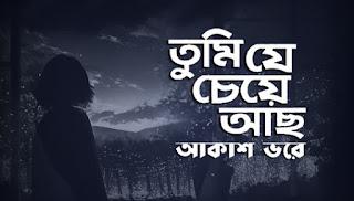 Tumi Je Cheye Acho Lyrics (তুমি যে চেয়ে আছো) Rabindra Sangeet