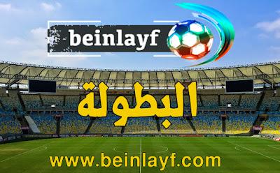 موقع البطولة بث مباشر بدون تقطيع لمباريات اليوم ملخصات واهداف | elbotola